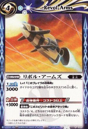 Battle spirits Promo set 300px-Revol-Arms