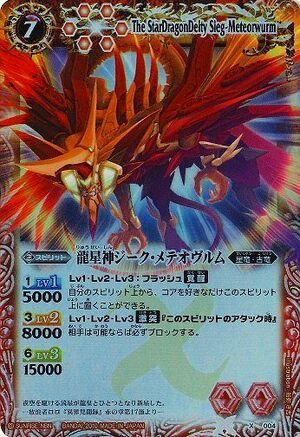 Battle spirits Promo set 300px-The_StarDragonDeity_Sieg-Meteorwurm