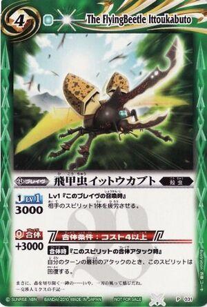 Battle spirits Promo set 300px-The_FlyngBeetle_Ittoukabu