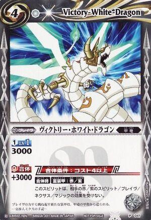 Battle spirits Promo set 300px-Victory_White_Dragon