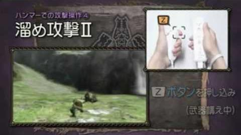 【MH3】Monster Hunter 3(tri) wii controls 『Hammer』