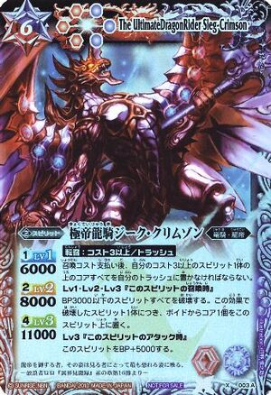 Battle spirits Promo set 300px-Siegcrimrp2