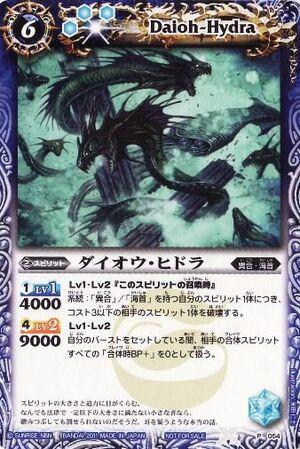 Battle spirits Promo set 300px-Daioh_Hydra