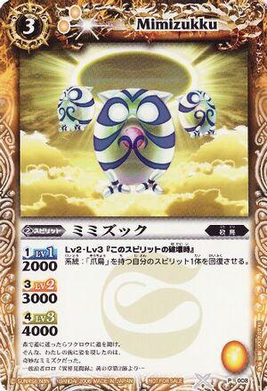 Battle spirits Promo set 300px-Mimizu2