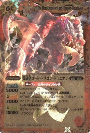 Battle spirits Promo set 300px-Dragon-dominionred