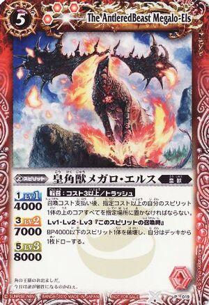 Battle spirits Promo set 300px-Megalo-els2