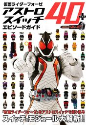 Fourze40switches