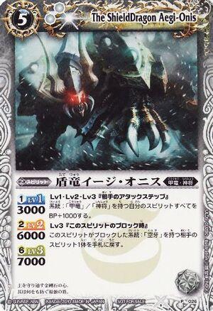 Battle spirits Promo set 300px-The_Shield_Dragon_Aegi-Onis