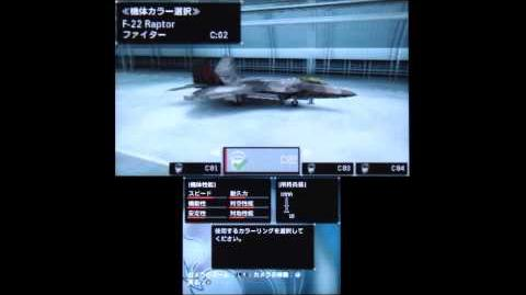 ACE COMBAT 3D CROSS RUMBLE Aircraft Color -List 02-
