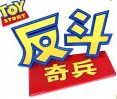 HongKongToystory