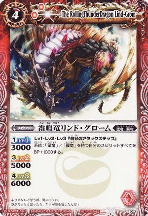 Battle spirits Promo set 300px-Lind-grom2