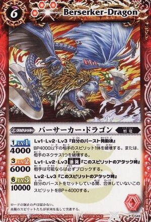 Battle spirits Promo set 300px-Berserker-dragon2
