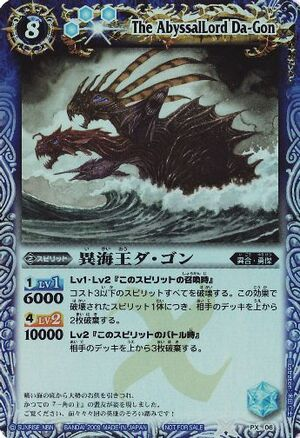 Battle spirits Promo set 300px-Da-gon2