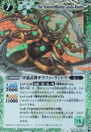 Battle spirits Promo set 300px-Girafa-rando2