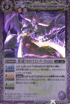 Battle spirits Promo set 300px-Arcturus2