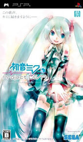Project diva 00