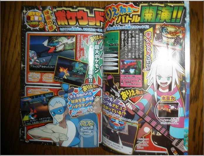 [Hilo Oficial] Pokemon Blanco/Negro 2 Corocoro_jun12_scan2