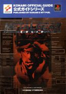 Metal Gear Solid Guide 02 A