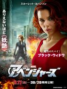 Avengers Japanese-Widow