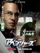 Avengers Japanese-Hulk