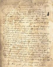220px-Oldest surviving writing in Lithuanian language