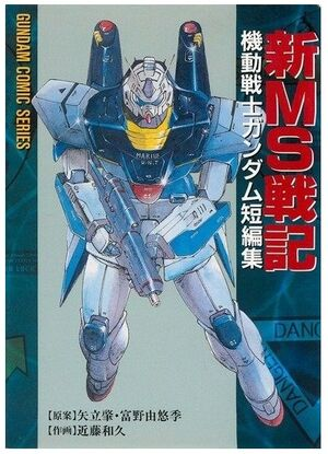 Gundam Record of MS Wars II cover
