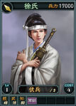 Xushi-online-rotk12