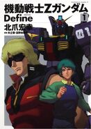 Mobile Suit Zeta Gundam Define Vol 1 Cover