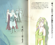 FFIV Novel Color Art 9 - Rydia&#39;s Tears