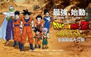 Dragon Ball Z (Pelcula 2013) tema pagina oficial 2