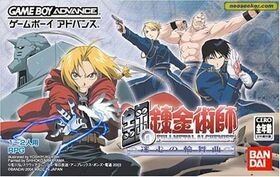 Full Metal Alchemist Stray Rondo -Hagane no Renkinjutsushi Meis no Rondo- GBA