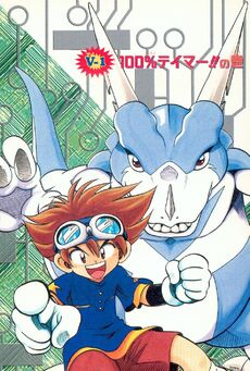 List of Digimon Adventure V-Tamer 01 chapters 1