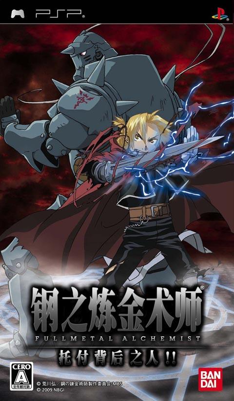 Fullmetal Alchemist Torrent English