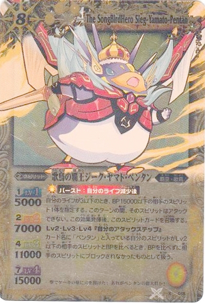Battle spirits Promo set 300px-The_SongBirdHero_Sieg-Yamato-Pentan