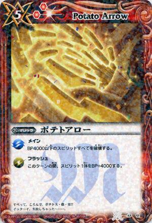 Battle spirits Promo set 300px-Potatoarrow2