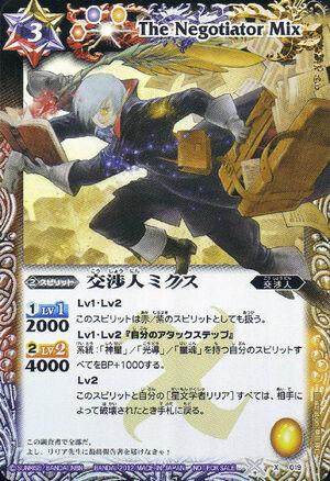 Battle spirits Promo set 300px-Negotiatormix2