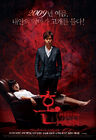 Possessed (2009-South Korea-MBC)-p2