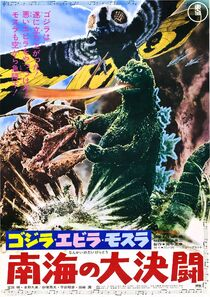 Godzilla vs the Sea Monster 1966