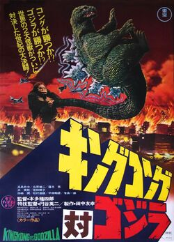 Kong godzilla p