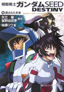 Mobile Suit Gundam SEED DESTINY (Novel)Vol.5