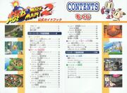 BakuBman2GuideContents