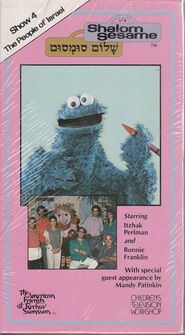 Shalom Sesame Vol4 VHS