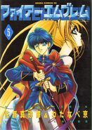 FE1 Manga Cover Volume 5 (Sano and Kyo)