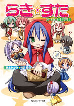 Lucky Star Super Dwa Taisen coverart