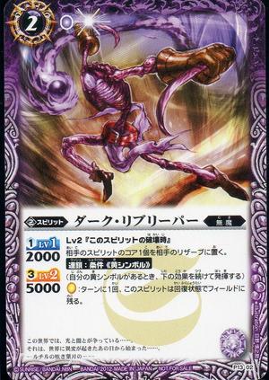 Battle spirits Promo set 300px-DarkRib-Reaper