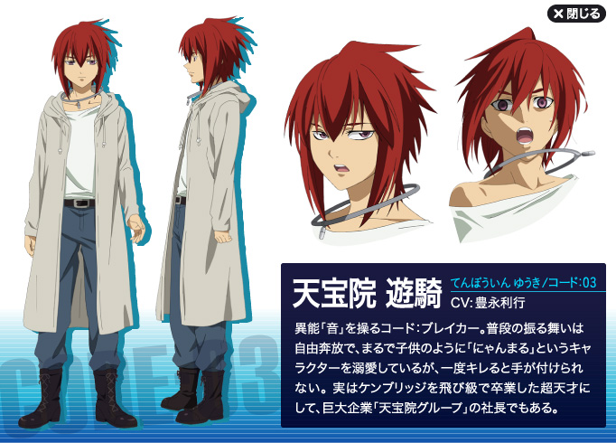 [Ficha] Yuuki Tenpouin Anime-Yuki-code-breaker-31266973-682-490