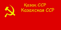 600px-Qazaq SSR 40-53 svg