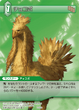 Chocobo4 TCG
