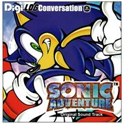 Sonic Adventure OST cover art