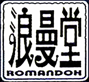 Romando logo.jpg
